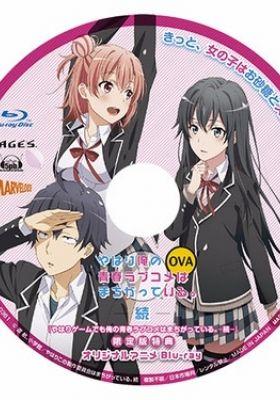 My Teen Romantic Comedy SNAFU TOO!: Kitto, Onnanoko wa Osatou to Spice to Suteki na Nanika de Dekiteiru