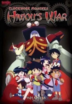 Clockwork Fighters Hiwou's War (Dub)