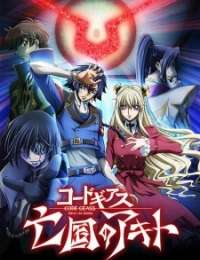 Code Geass: Akito the Exiled - The Brightness Falls