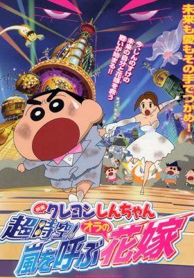 Crayon Shin-chan: Chou Jikuu! Arashi wo Yobu Ora no Hanayome