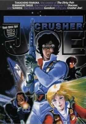 Crusher Joe: The OVAs (Dub)