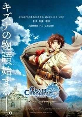 Chain Chronicle - The Light of Haecceitas -