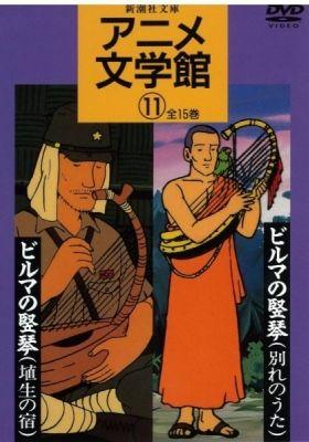 Animated Classics of Japanese Literature