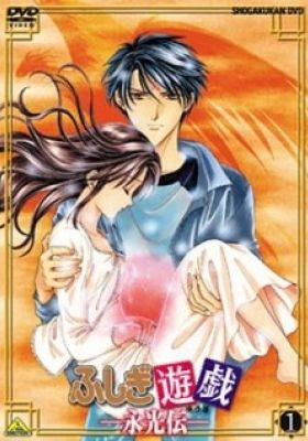 Mysterious Play: Eikoden