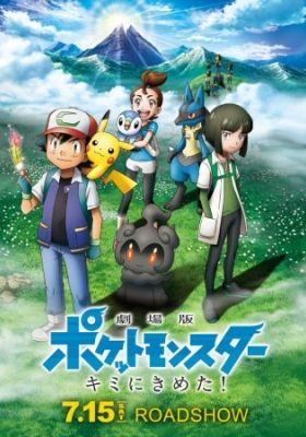 Pokémon the Movie: I Choose You! (Dub)