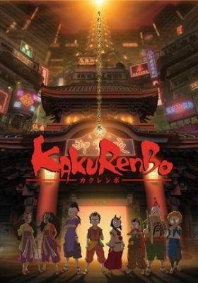 Kakurenbo: Hide and Seek (Dub)