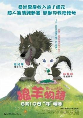 Arashi no Yoru ni (Dub)