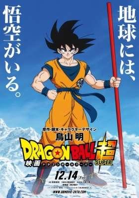 Dragon Ball Super: Broly (Dub)