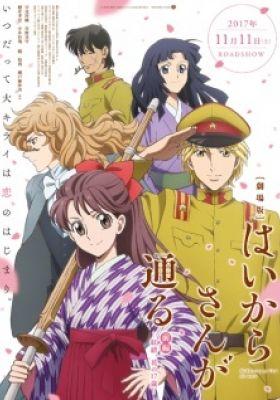 Haikara-san: Here Comes Miss Modern – Part 1 (Dub)