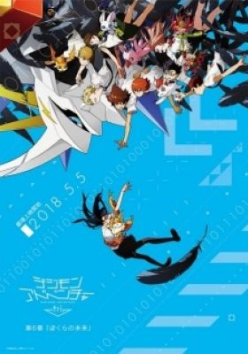 Digimon Adventure tri. Chapter 6: Our Future (Dub)