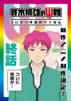 The Disastrous Life of Saiki K. Season 3