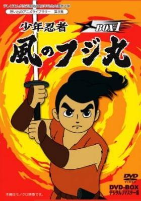 Shounen Ninja Kaze no Fujimaru