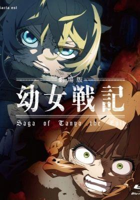 Youjo Senki Movie: Manner Eizou