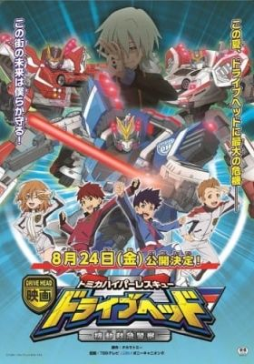 Tomica Hyper Rescue Drive Head Kidou Kyuukyuu Keisatsu Movie