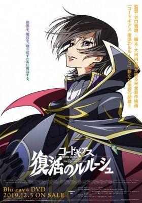 Code Geass: Fukkatsu no Lelouch Picture Drama - Shinkai no Kakera
