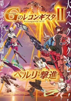 Gundam: G no Reconguista II - Bellri Gekishin