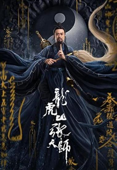 Zhang Sanfeng 2: Tai Chi Master 2020