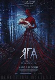 Baba Yaga: Terror of the Dark Forest 2020