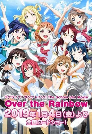 Love Live! Sunshine!! The School Idol Movie: Over The Rainbow 2019