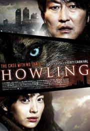 Howling 2012