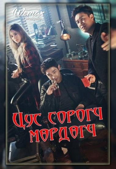 Vampire Detective 2016
