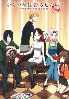 Kaguya-sama wa Kokurasetai: Tensaitachi no Renai Zunousen OVA