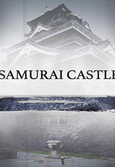 Samurai Castle 2017