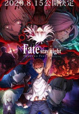 Fate/stay night [Heaven's Feel] III. spring song (Dub)