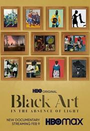 Black Art: In the Absence of Light 2021