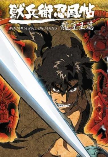 Ninja Scroll: The Series 2003