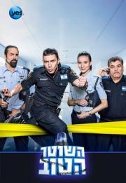 The Good Cop 2015