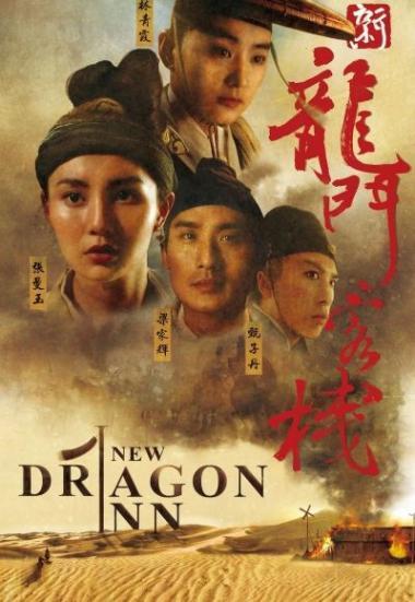Dragon Inn 1992