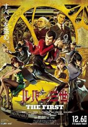 Lupin III: The First 2019