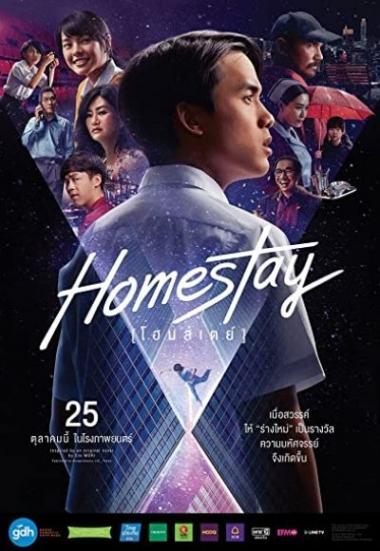 Homestay 2018