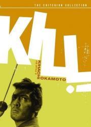 Kill! 1968