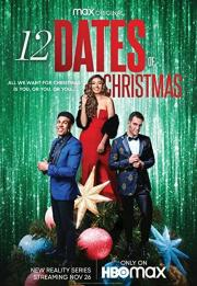 12 Dates of Christmas 2020