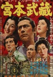 Samurai I: Musashi Miyamoto 1954