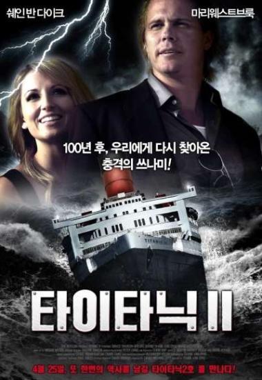 Titanic II 2010