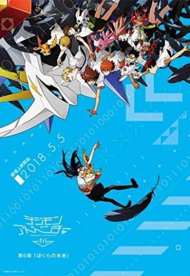 Digimon Adventure tri. Part 6: Future 2018