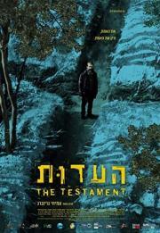 The Testament 2017