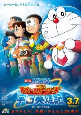 Doraemon: Nobita no Space Heroes