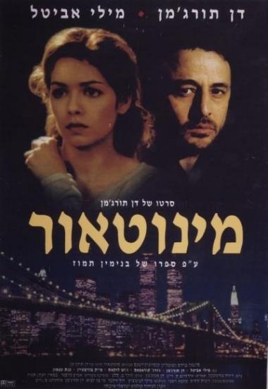 Minotaur 1997