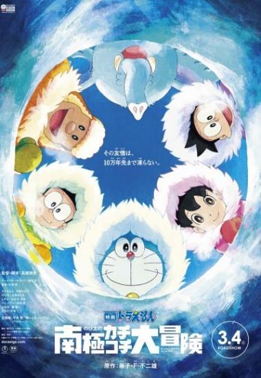 Doraemon: Great Adventure in the Antarctic Kachi Kochi 2017