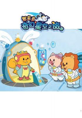 Gee Dor Dor's Space Adventure (Dub)