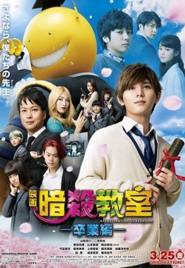 Assassination Classroom: The Graduation 2016