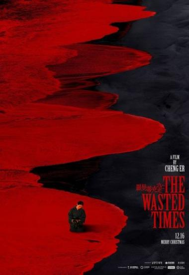 The Wasted Times 2016