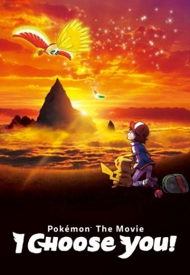 Pokémon the Movie: I Choose You! 2017