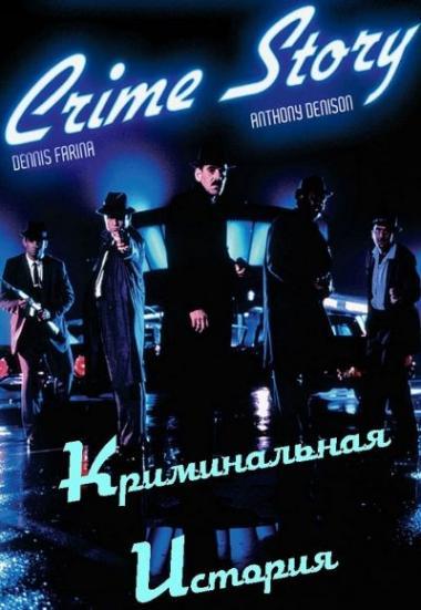 Crime Story 1986