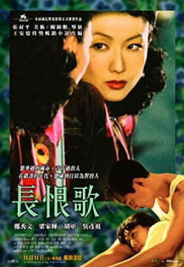 Chang hen ge 2005