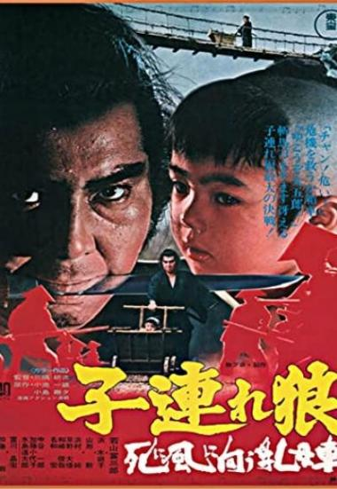 Lone Wolf and Cub: Baby Cart to Hades 1972